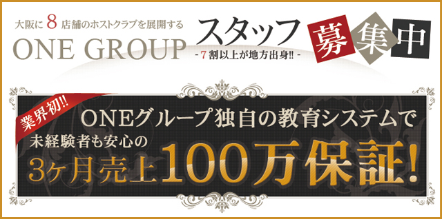 onegroup求人